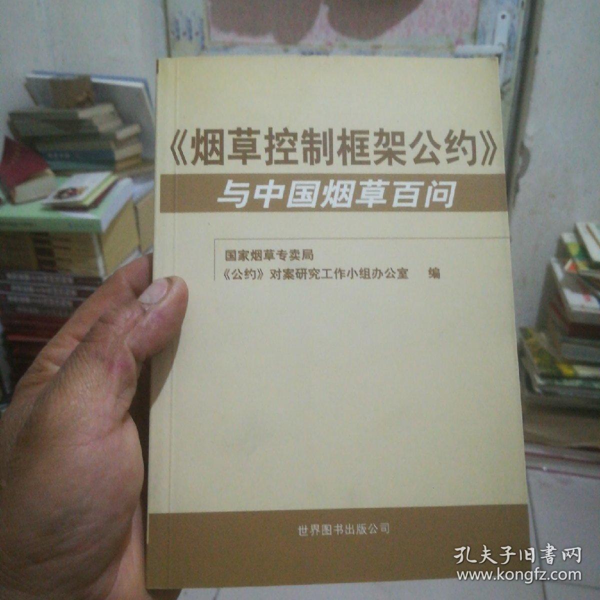 《烟草控制框架公约》与中国烟草百问【32开】