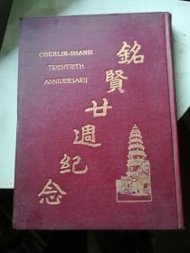 铭贤二十周年纪念