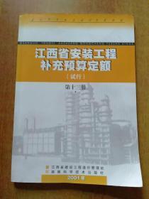 江西省安装工程补充预算定额(试行 江西省单位估价表):第十三册