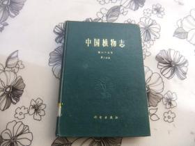 中国植物志 第六十七卷第二分册 被子植物门 玄参科(一) 16开精装本