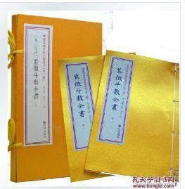 增补四库未收方术汇刊(第一辑)第24函:《紫微斗数全书》 9E05b