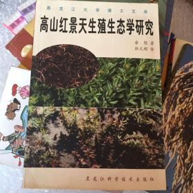 高山红景天生殖生态学研究