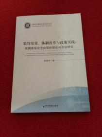 监管绩效、体制改革与政策实践:我国食品安全监管的理论与实证研究