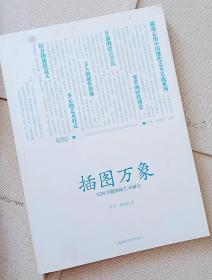插图万象—民国书籍插画艺术研究