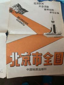 北京市全图1994年