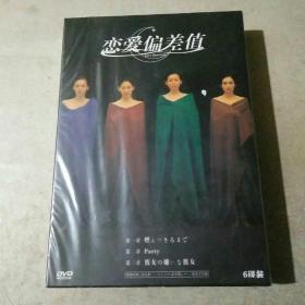 日本电视剧《恋爱偏差值》第1-3章 DVD6碟装