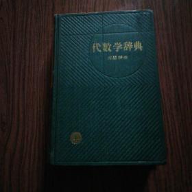 代数学辞典:问题解法(上册)