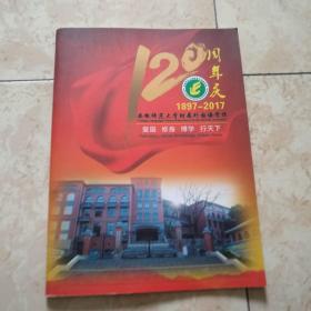 安徽师范大学附属外国语学校120周年庆画册(大16开铜版纸彩印)