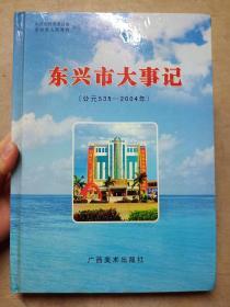 东兴市大事记(公元535---2004年)
