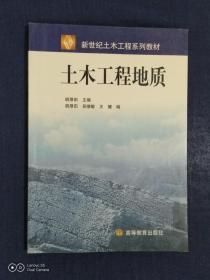 《新世纪土木工程教材:土木工程地质》