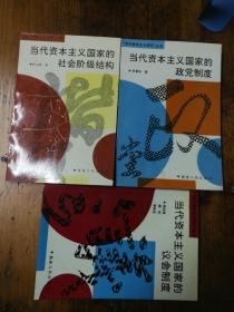 当代资本主义研究丛书 【三本合售】