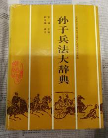 孙子兵法大辞典