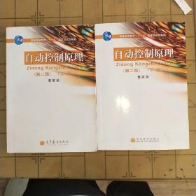 自动控制原理(第2版 上下册)