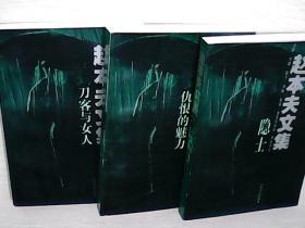 赵本夫文集3册合售(隐士+刀客与女人+仇恨的魅力)(仅印8300册)