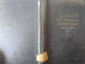 金属的塑性变形原理俄文