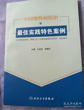 中国慢性病防治最佳实践特色案例