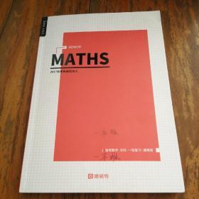 MATHS(2017秋季系统班讲义.高考数学.文科一轮复习.通用版)