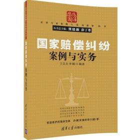 正版未开封 国家赔偿纠纷案例与实务 万克夫、李娜  著 清华大学出版社 9787302446866