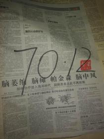 人民日报 1970.12 无封面