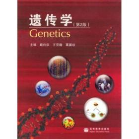 正版二手包邮遗传学戴灼华高等教育出版社9787040220834