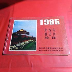 1985年 年画 挂历年历 缩样(一版一印)品相如图
