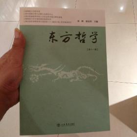 东方哲学(第十一辑)