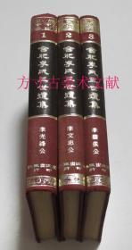 合肥李氏三世遗集 3册全 1966年文海出版社硬精装