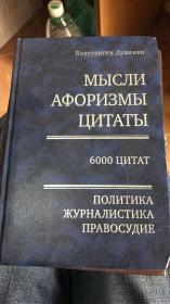 俄文字典 工具书