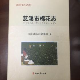 慈溪市棉花志(附光盘)/慈溪市地方志丛书