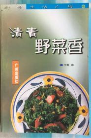 清青野菜香 全一册 (野菜食谱及单方验方)