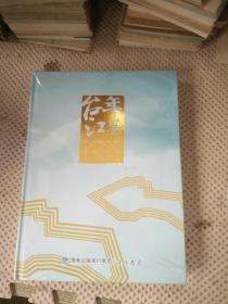 台江年鉴2016