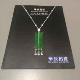 华辰二00四年秋季拍卖会 珠宝翡翠