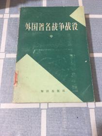 外国著名战争战役(中)