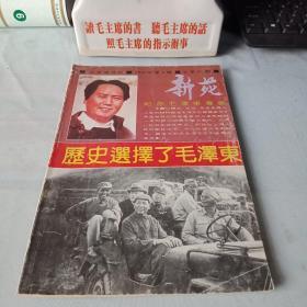 《新苑_纪实毛泽东专号》(1992年第4期)《历史选择了毛泽东》
