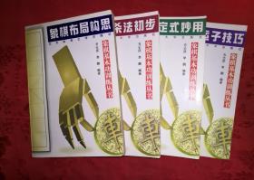 名家经典:象棋基本功训练丛书(布局构思、杀法初步、定式妙用、运子技巧)全四册