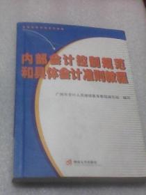 内部会计控制规范和具体会计准则教程(郭锡龄主编  暨南大学出版社  有阅读划线)
