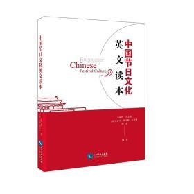 中国节日文化英文读本