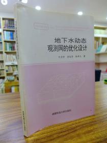 地下水动态观测网的优化设计—仵彦卿 李俊亭 等著 1993年一版一印16开仅500册