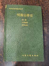 河南公里史(第一册)古代道路近代公路