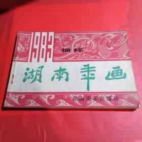 湖南年画 [ 1983年缩样 ](一版一印)品相如图