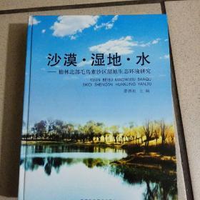 沙漠·湿地·水:榆林北部毛乌素沙区湿地生态环境研究