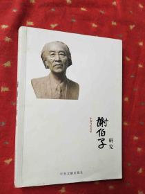 谢伯子研究 中国当代名家