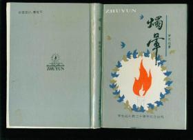 签名本:烛晕——罗光远从教三十周年纪念(32开精装本)