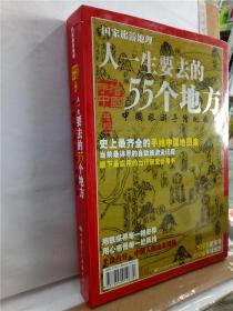 本书CD已丢失 务请注意 人一生要去的55个地方[中国旅游手绘地图集]