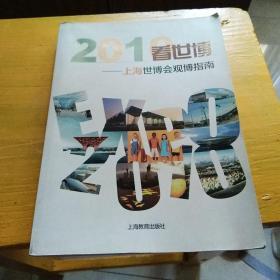2010看世博一一上海世博会观博指南