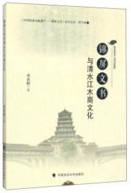 锦屏文书与清水江木商文化