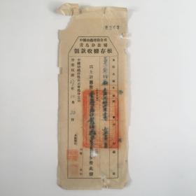 民国 领款收据存根(中国纺织建设公司)罕见大印