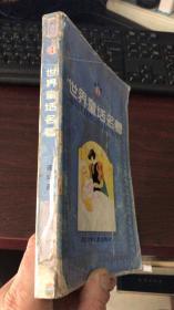 世界童话名著连环画(第一册)