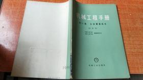 机械工程手册 第51篇  长度测量技术