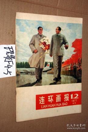 连环画报1977.1.2 合刊